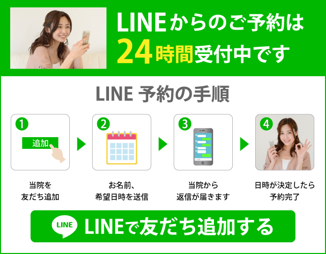 LINE予約のバナー