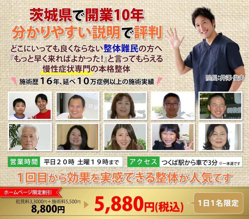 茨城県で開業10年、わかりやすい説明で評判 健康・スポーツ紙でも掲載の技術力!再発を防ぐ!茨城県で唯一の整体